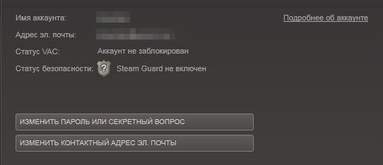 Нет кнопки Steam Guard