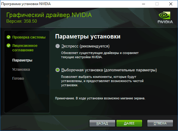 Скачать nvidia драйвер официальный сайт