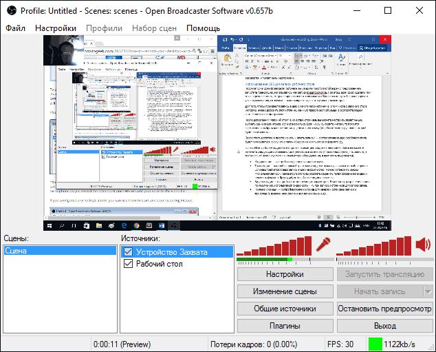 Программа для записи видео obs