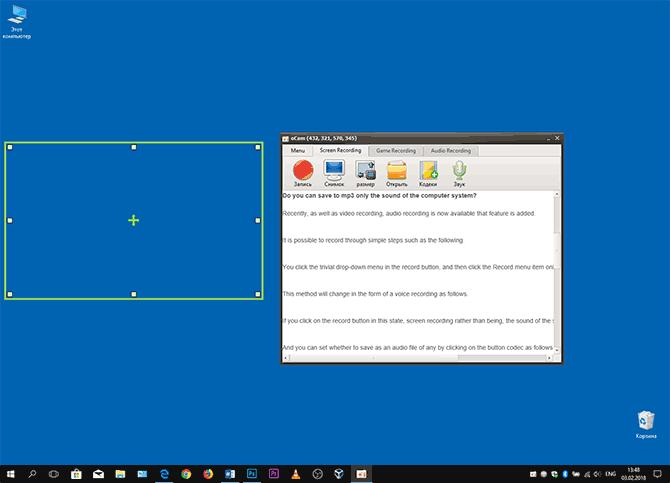 Главное окно программы для записи экрана