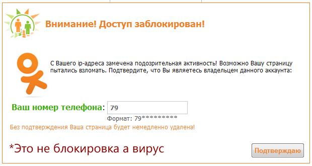 Страница на одноклассниках заблокирована вирусом