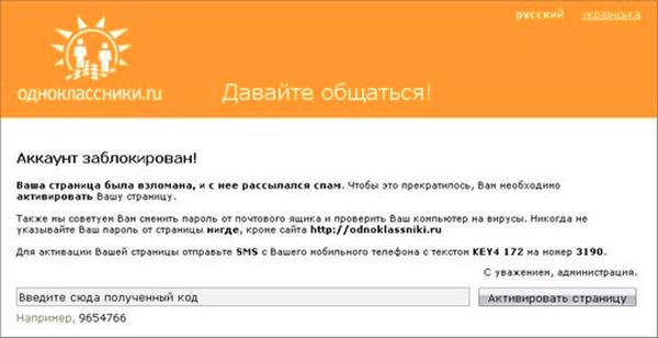 Ваш аккаунт в одноклассниках заблокирован