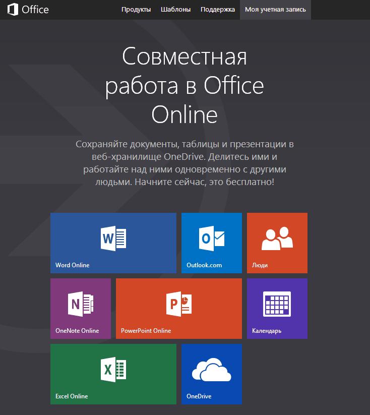 Главная страница онлайн офиса от Майкрософт