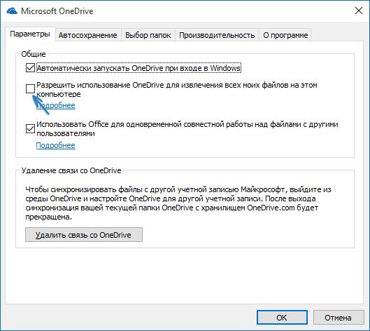 Удаленный доступ к файлам через OneDrive