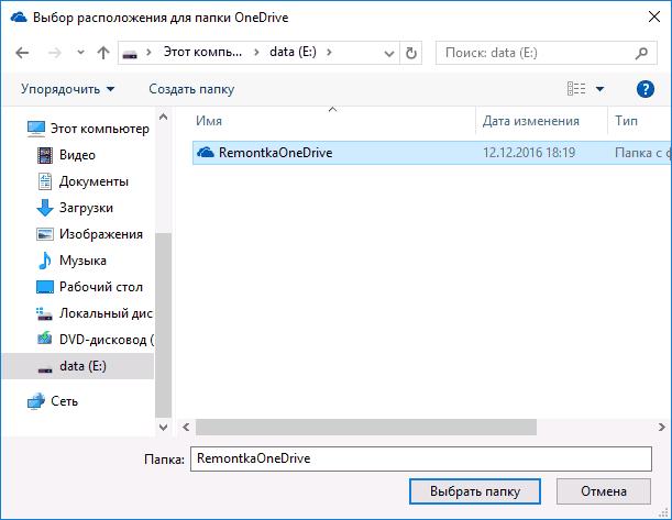 Новое расположение папки OneDrive