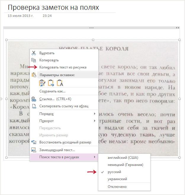 Распознавание в Microsoft OneNote