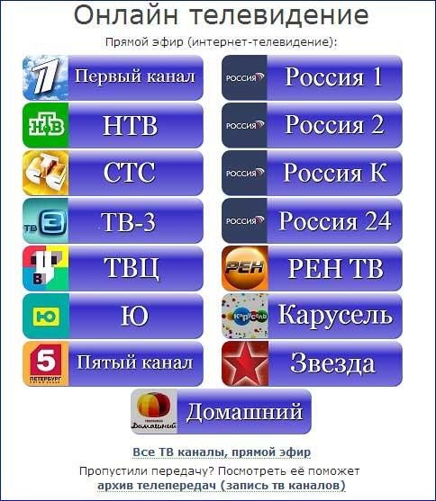 онлайн тв на мобильном - фото 5