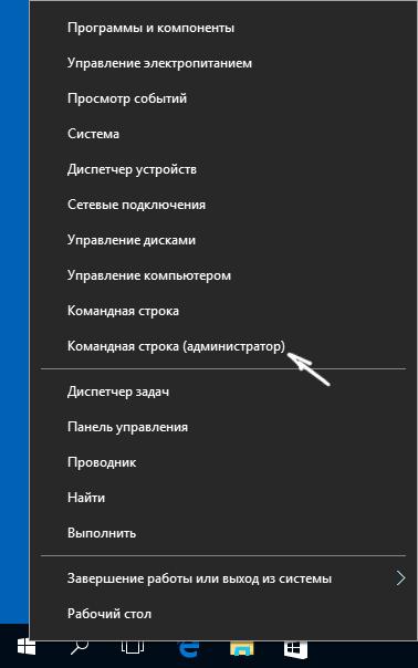 Запуск командной строки от администратора