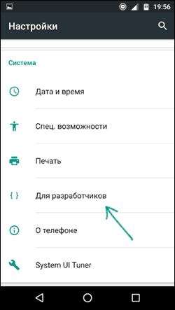 Открыть параметры разработчика Android