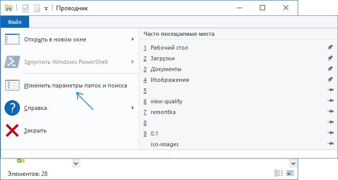 Открыть параметры проводника из главного меню