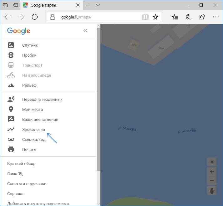 Открыть историю местоположений карт Google