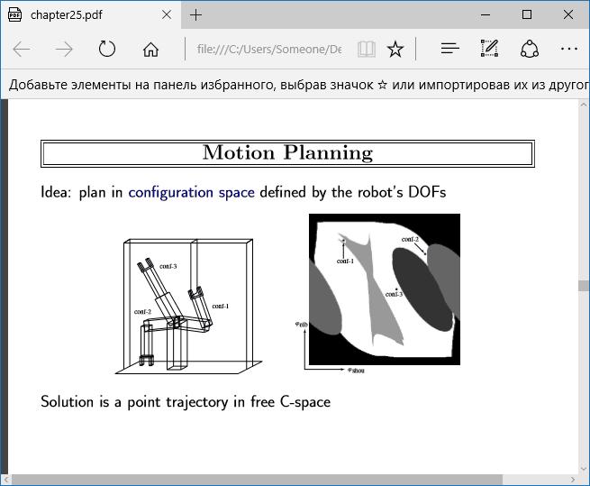 Открытие PDF в Microsoft Edge