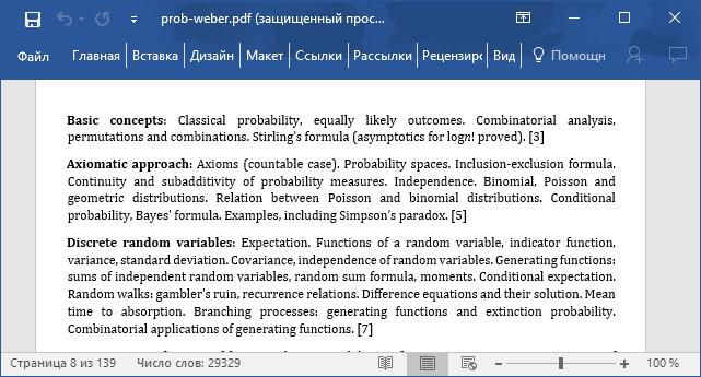 Работа с PDF файлом в Microsoft Word
