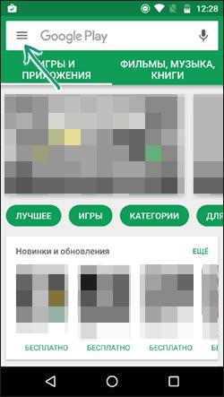 Открыть меню Play Маркет