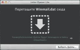 Открытие winmail.dat в MacOS