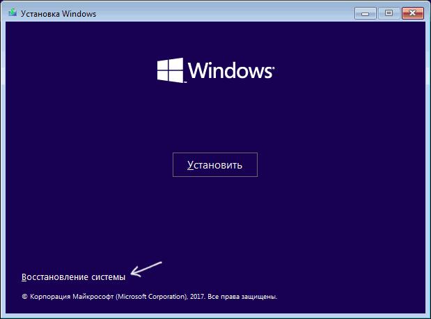 Открыть восстановление Windows 10 с загрузочной флешки