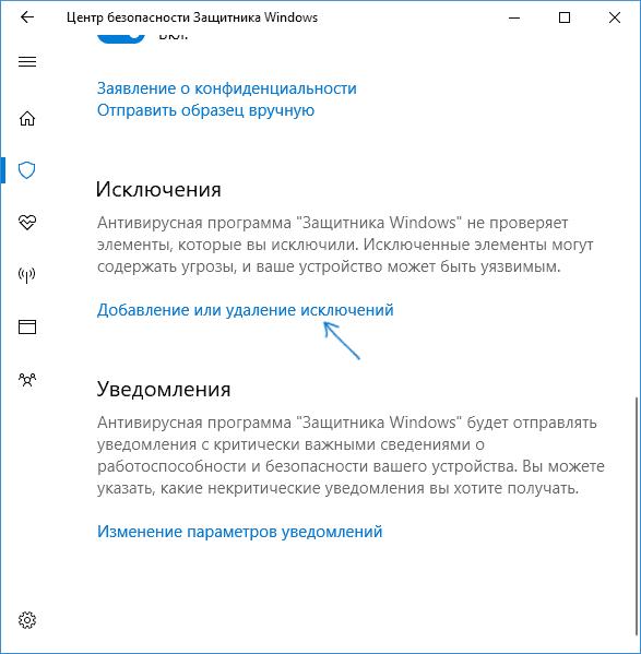 Открыть настройки исключений защитника Windows