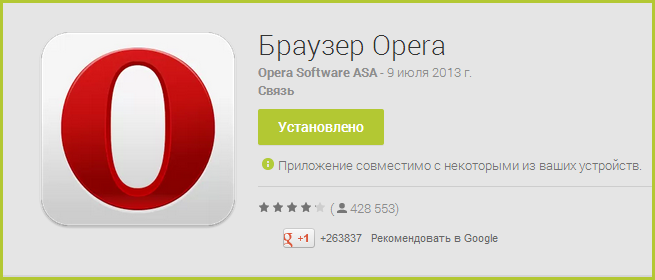 Браузер Opera для Android в магазине Google
