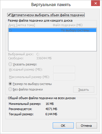 Что за файл pagefilesys в windows 7