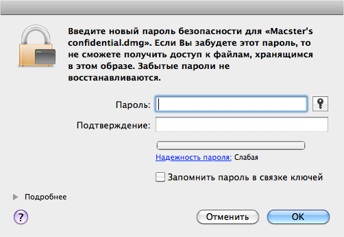 Пароль на папку в Apple Mac OS