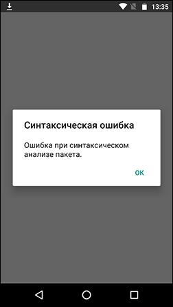 Ошибка при синтаксическом анализе пакета на Android