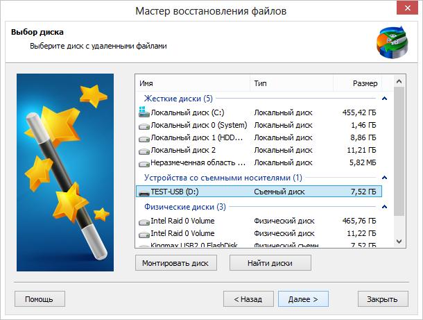 Программа Для Восстановления Файлов После Форматирования Скачать - фото 6