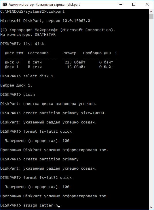 Создание разделов на флешке в DiskPart
