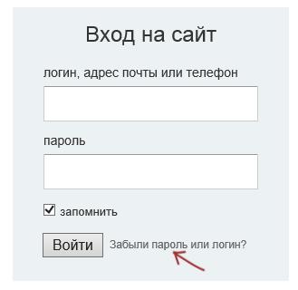 Забыл пароль для одноклассников