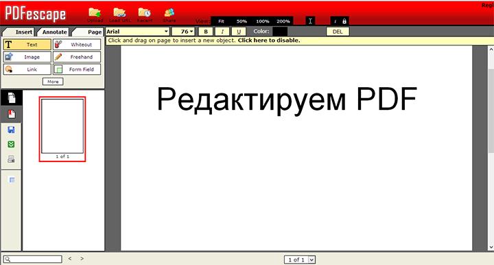 как редактировать текст в пдф онлайн