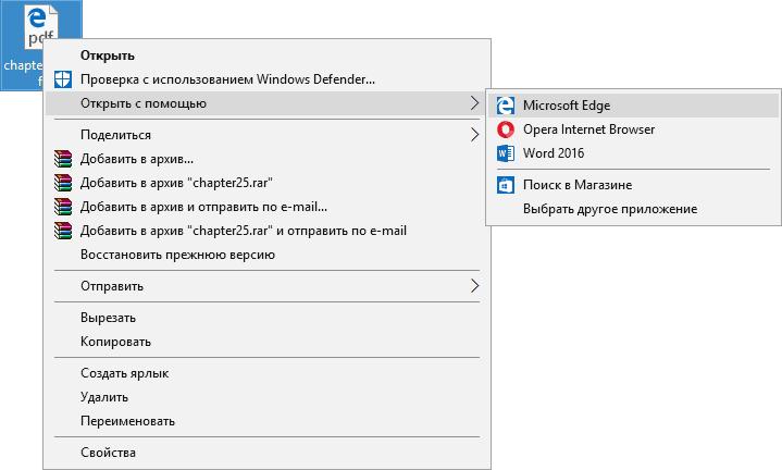Меню открыть с помощью для PDF файла