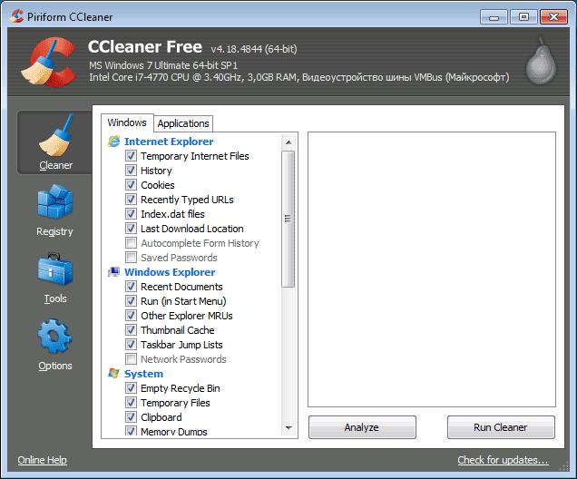 скачать программу чистка компьютера от мусора бесплатно