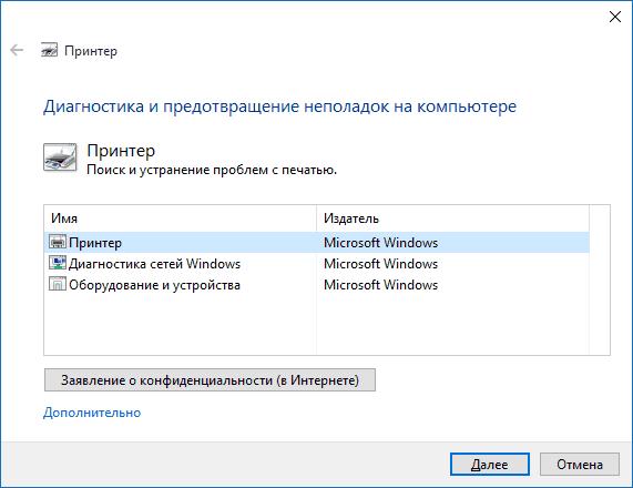 Утилита диагностики принтера Windows 10