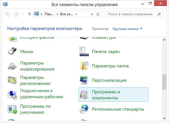 Программы и компоненты в панели управления Windows