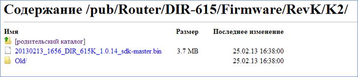 Файл прошивки на официальном сайте D-Link