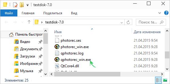 Файлы запуска PhotoRec в папке