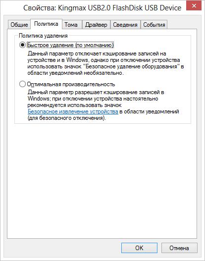 Быстрое удаление устройств в Windows