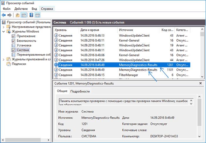 Результаты проверки памяти в просмотре событий Windows