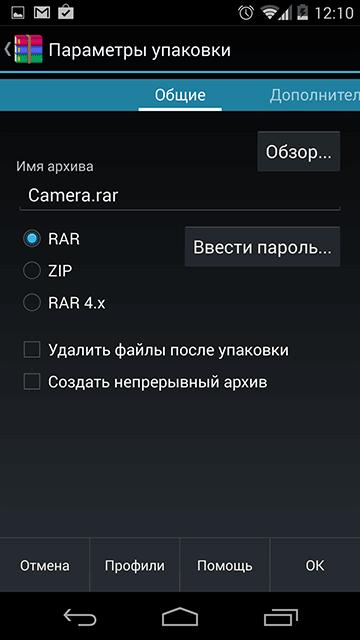 Настройки архива RAR на Android