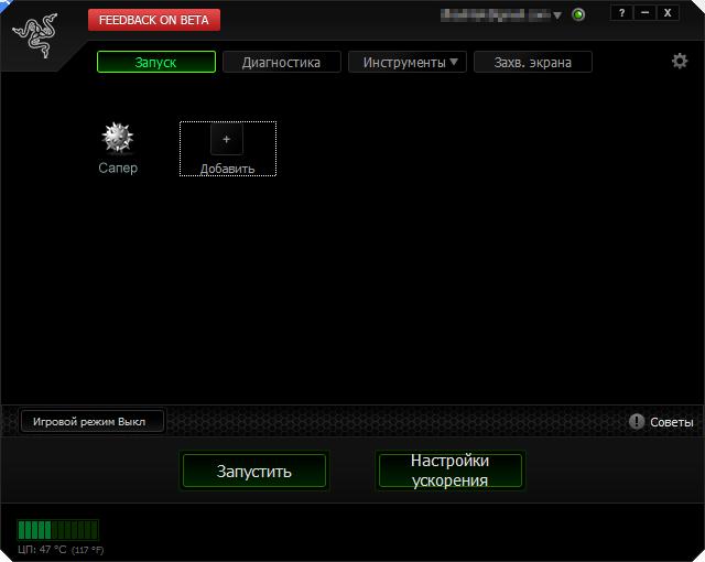 Главное окно программы Game Booster
