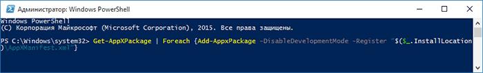 Перерегистрация приложений Windows 10
