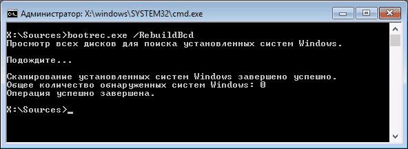 Пересоздание BCD Windows