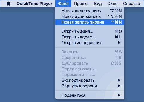 Запись экрана в меню QuickTime на Mac