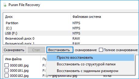Восстановить потерянные файлы