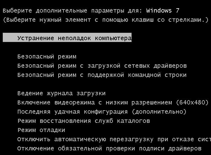 Запуск устранения неполадок компьютера