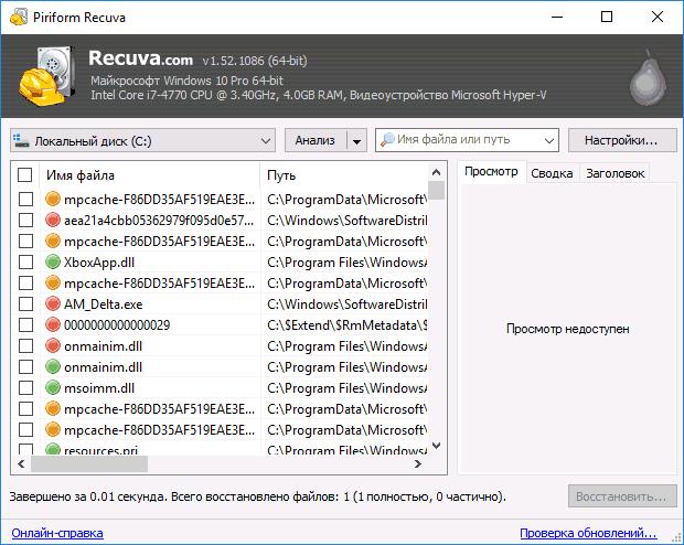 программа восстановления данных на флешке скачать бесплатно - фото 8