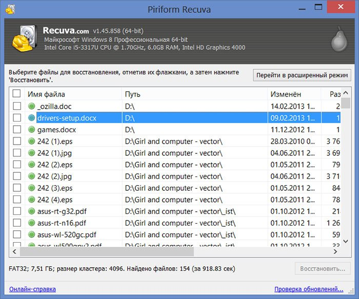 Приложение для восстановления удаленных файлов скачать