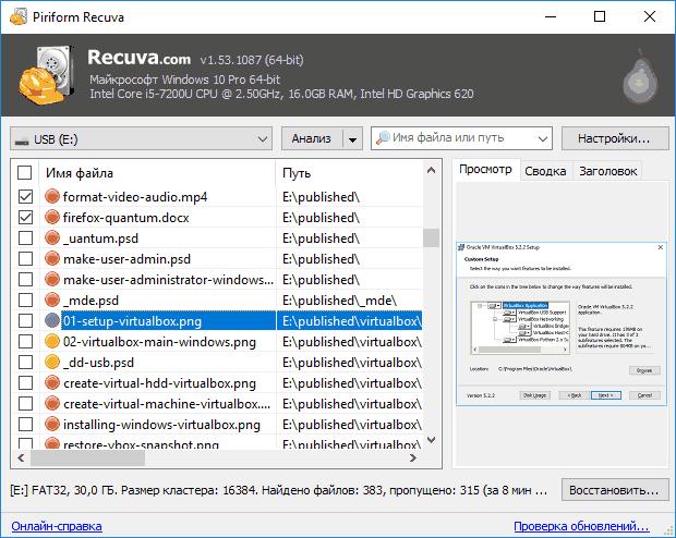 Доступные для восстановления файлы в Recuva
