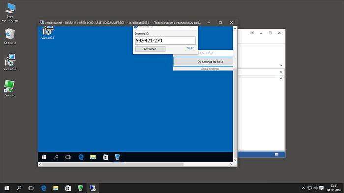 Активная сессия Remote Utilities в Windows 10
