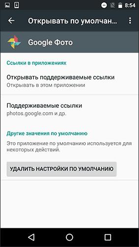 Удалить параметры по умолчанию для приложения