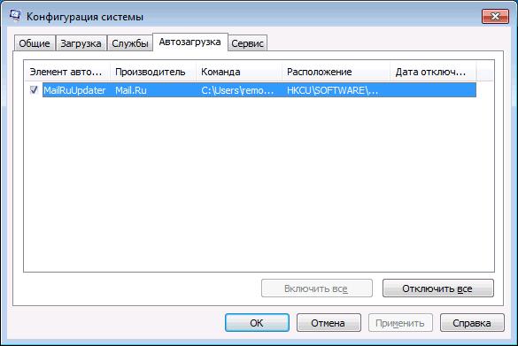 Удаление Амиго из автозагрузки Windows